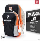 跑步手機臂包運動男女手腕GZG1866【每日三C】