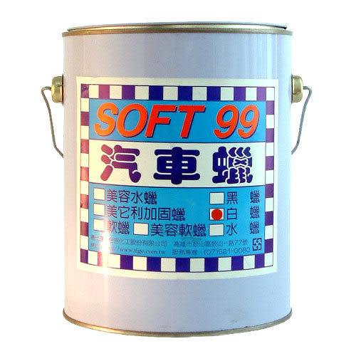 SOFT99 白蠟(3kg)
