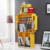 書櫃兒童書架書柜雜志玩具收納裝飾架圖書館學生幼兒園創意機器人書架 LH5116【123休閒館】