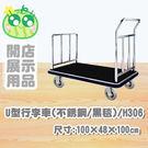 U型行李車(不銹鋼/黑毯)/H306