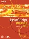 二手書博民逛書店 《Java Script網頁程式設計》 R2Y ISBN:9864211056│夏雲浩