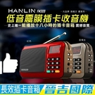 【晉吉國際】HANLIN-FM309 重...