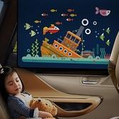 汽車遮陽簾 內用車窗防曬隔熱擋磁鐵自動伸縮側窗簾遮光板 朵拉朵