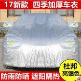 車罩防曬防雨防塵遮陽隔熱汽車套 芭蕾朵朵