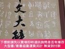 二手書博民逛書店罕見中文大辭典(全套四十...