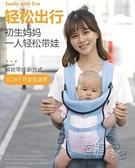 嬰兒背帶 嬰兒背帶前后兩用橫前抱式寶寶多功能輕便兒童外出簡易夏抱娃神器 衣櫥秘密