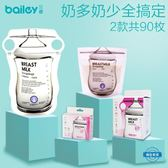 儲奶袋韓國 奶多奶少全搞定 儲奶袋 母乳保鮮袋 儲存袋 90枚