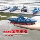 迷你遙控護衛艦 遙控航母 軍艦遙控船遙控快艇模型電動玩具男孩 英雄聯盟