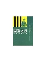 二手書博民逛書店 《囚室之春-施明德散文集》 R2Y ISBN:9579512906