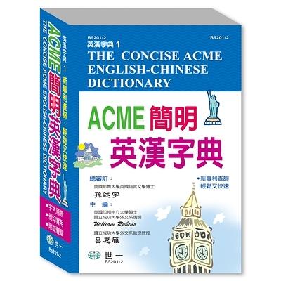 ACME簡明英漢字典(32K)(B5201-2)