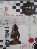 【書寶二手書T8/收藏_XCC】沐春堂2017十二月拍賣會_2017/12/1-3