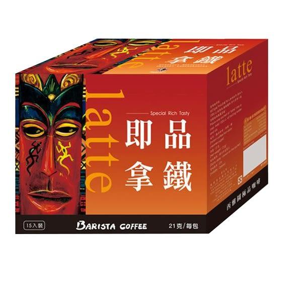 西雅圖極品咖啡-即品拿鐵 21g(15入)/盒