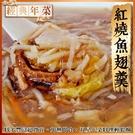 【海肉管家】紅燒魚翅羹1700g±10%/盒