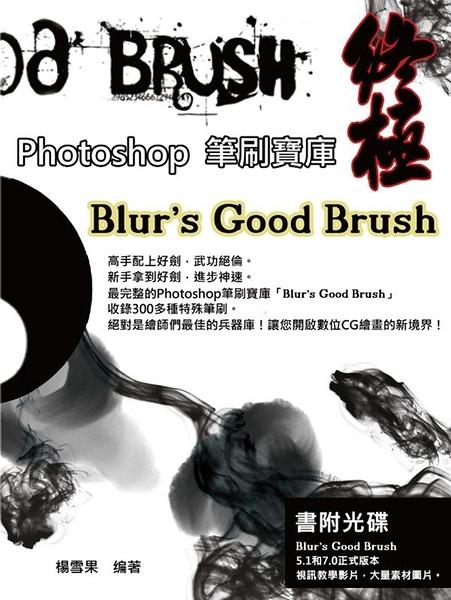 (二手書)終極Photoshop筆刷寶庫:Blur's Good Brush