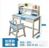 兒童書桌寫字桌家用桌椅套裝可升降實木學習簡約小學生組合男女孩 滿天星