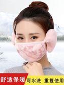 (交換禮物 聖誕)尾牙 冬天保暖口罩女防寒騎行防風帶護耳罩二合一冬季時尚韓版可愛加厚