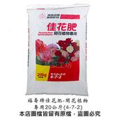 福壽牌佳花肥-開花植物專用20公斤(4-7-2)