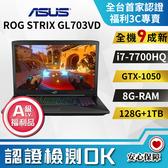 【A級福利品】ASUS ROG STRIX GL703VD i7-7700HQ/128G+1TB 17吋筆電