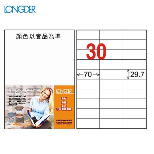 【量販2盒】龍德 A4三用電腦標籤(雷射/噴墨/影印) LD-834-W-A(白)  30格(105張/盒)列印標籤/信封/貼紙