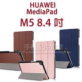 【卡斯特】華為 MediaPad M5 8.4 SHT-AL09/SHT-W09 磁吸上蓋 三折側掀皮套/書本式翻頁/硬殼/超薄保護套