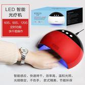 美甲機 玫瑾美甲光療機美甲燈甲油膠led機器指甲油烤燈美甲工具套裝