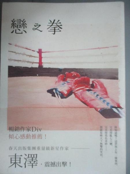 【書寶二手書T1/翻譯小說_GIN】戀之拳_東澤