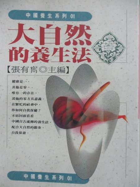 【書寶二手書T3/養生_HOG】大自然的養生法_張有寯
