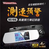 【旭益汽車百貨】曼哈頓 MANHATTAN RS10G 測速提醒 後視鏡高畫質行車紀錄器+ 16G記憶卡