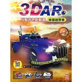 3D AR互動著色遊戲書:沙漠越野車【塗鴉本】