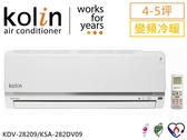 ↙0利率/免運費↙KOLIN歌林4-5坪 1級省電 變頻冷暖分離式冷氣KDV-28209/KSA-282DV09【南霸天電器百貨】