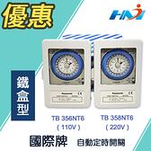 《 國際牌 Panasonic 》 TB35N系列 自動定時開關 TB356NT6 / TB358NT6 鐵盒型 表面安裝 定時器