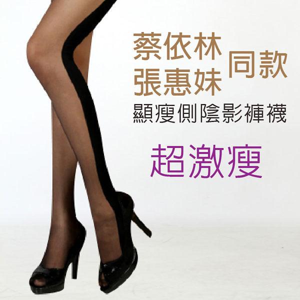 香川絲襪 蔡依林流行款 顯瘦側陰影褲襪 NO.630