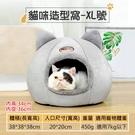 攝彩@貓咪造型窩-XL號 貓耳窩 貓犬寵物絨毛睡窩睡墊 狗窩 貓窩 中小型幼犬 絨毛寵物窩 寵物床組