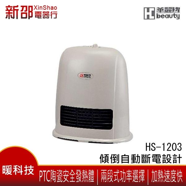 *~新家電錧~*【華麗牌BEAUTY】 [HS-1203] 寒流禦寒必備 陶瓷電暖器 實體店面 現貨不用等!