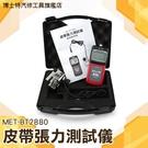 【博士特汽修】張力檢測 皮條張力 張力測試 拉壓測力 張力計  皮帶張力測試儀 汽車皮帶