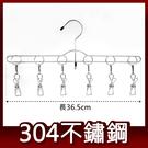 304不鏽鋼6夾衣架 曬衣架 吊衣架 晾衣架 衣夾 台灣製造