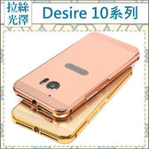 HTC Desire 10 pro 10 lifestyle 拉絲PC系列 手機殼 防摔 金屬 pc背板 二合一 保護殼 四邊防護 AD