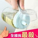 玻璃油瓶 調味油瓶 油罐 醬油瓶  醋壺 廚房 調味料 300ML 北歐風 玻璃油壺【T007】米菈生活館