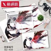 【新年鉅惠】電腦貼紙筆記本外殼貼膜贈大滑鼠墊