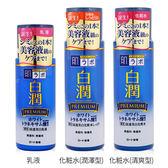 ROHTO肌研 白潤高效集中淡斑化妝水170ml/乳液140ml【BG Shop】3款供選