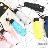 晴雨兩用五折雨傘折疊女輕小防曬防紫外線遮陽口袋傘【時尚大衣櫥】