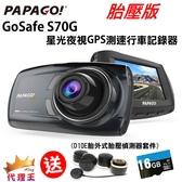【贈D10E胎外式胎壓+16G】PAPAGO GoSafe S70G 星光夜視GPS測速 雙鏡頭行車記錄器