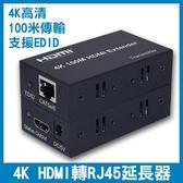 【妃凡】4K HDMI轉RJ45延長器 100米 轉接器 傳輸連接器 網路孔 訊號放大器 單網線 高清網路傳輸 256