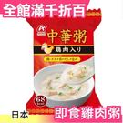 【小福部屋】日本 即食 中華粥 雞肉 美味 好吃 方便 低熱量 沖泡 宵夜 颱風 4包入【新品上架】