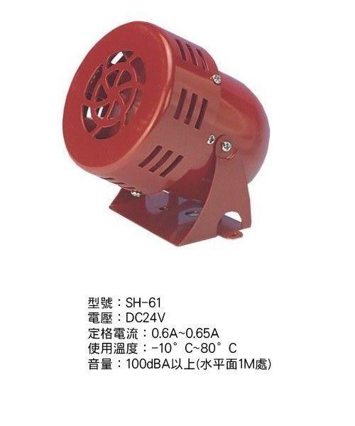 消防器材 批發中心 水流警報蜂鳴器110v.警報器.警報風螺.防水喇叭(維修保固兩年)