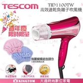 【獨家贈好禮】 TESCOM TID1100TW 高效速乾負離子吹風機 雙氣流風罩設計 公司貨 保固12個月