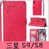 【萌萌噠】三星 Galaxy S9 plus  S8 plus  雙面壓花系列 可愛煙花象保護殼 支架磁扣 全包軟殼側翻皮套
