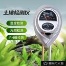 ph測試筆 土壤濕度檢測儀酸度ph值濕度測試儀計養分花草花盆土地測酸筆植物
