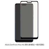 ASUS ZenFone Max (M2) (一般滿版) 保護貼 玻璃貼 抗防爆 鋼化玻璃膜 螢幕保護貼ZB602KL