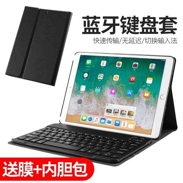2020新款iPad鍵盤Air2保護套蘋果平板電腦pad9.7寸2020皮套a1822無線外接a1893 1474帶鍵盤ipad5/6殼網紅